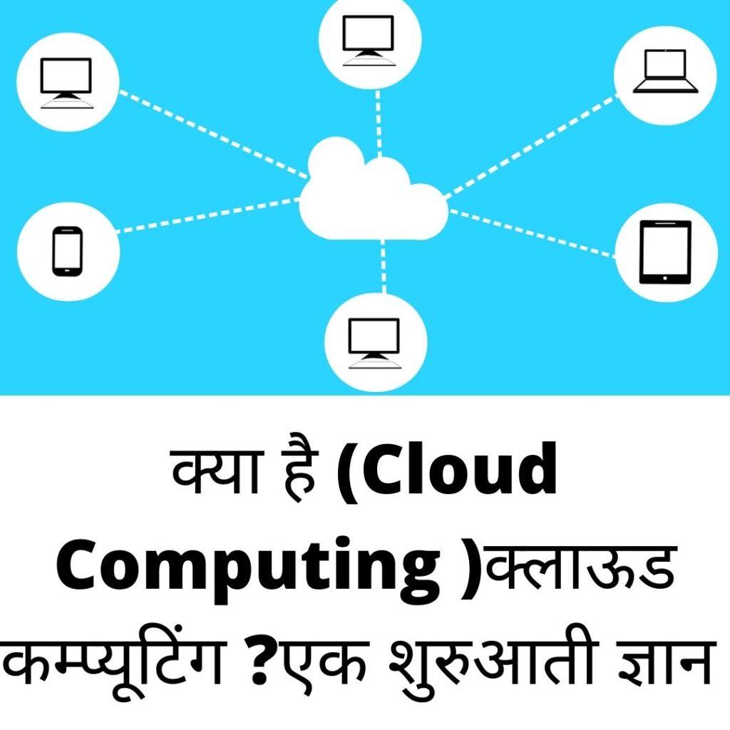 क्या है (Cloud Computing ) क्लाऊड कम्प्यूटिंग ?