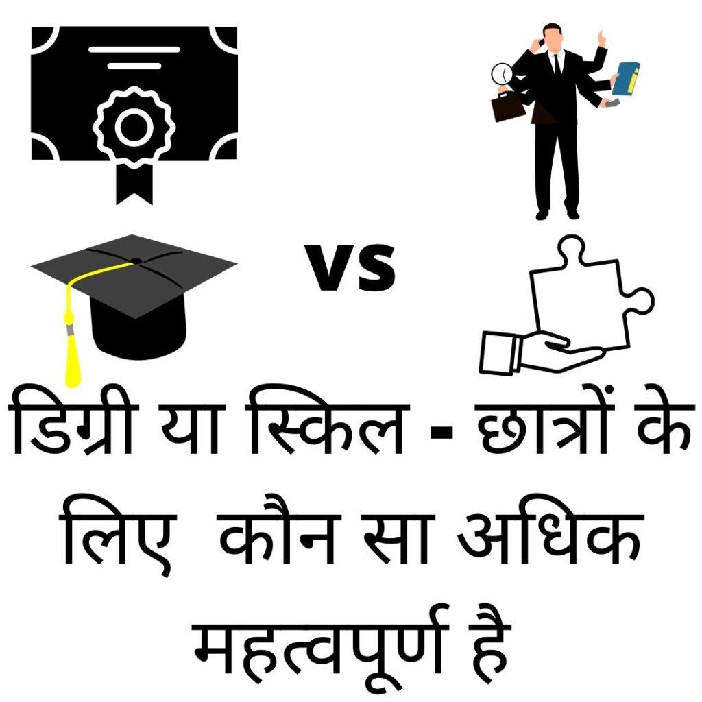 डिग्री या स्किल - छात्रों के लिए कौन सा अधिक महत्वपूर्ण है jane