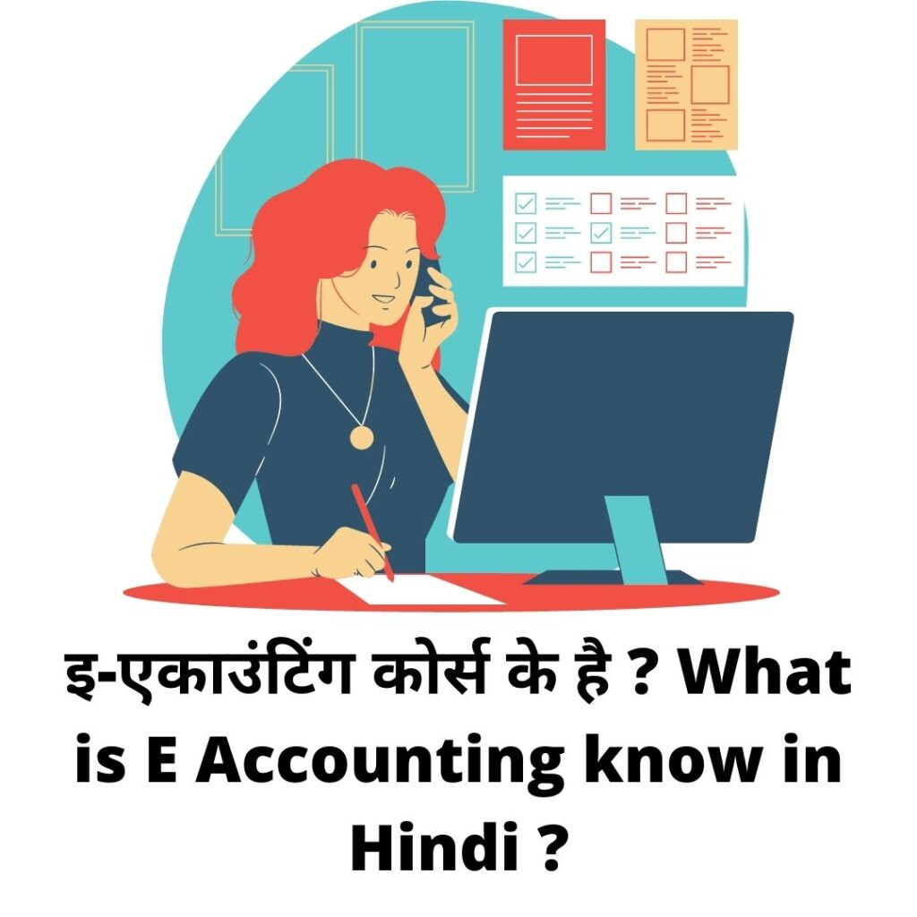 E Accounting course in Hindi