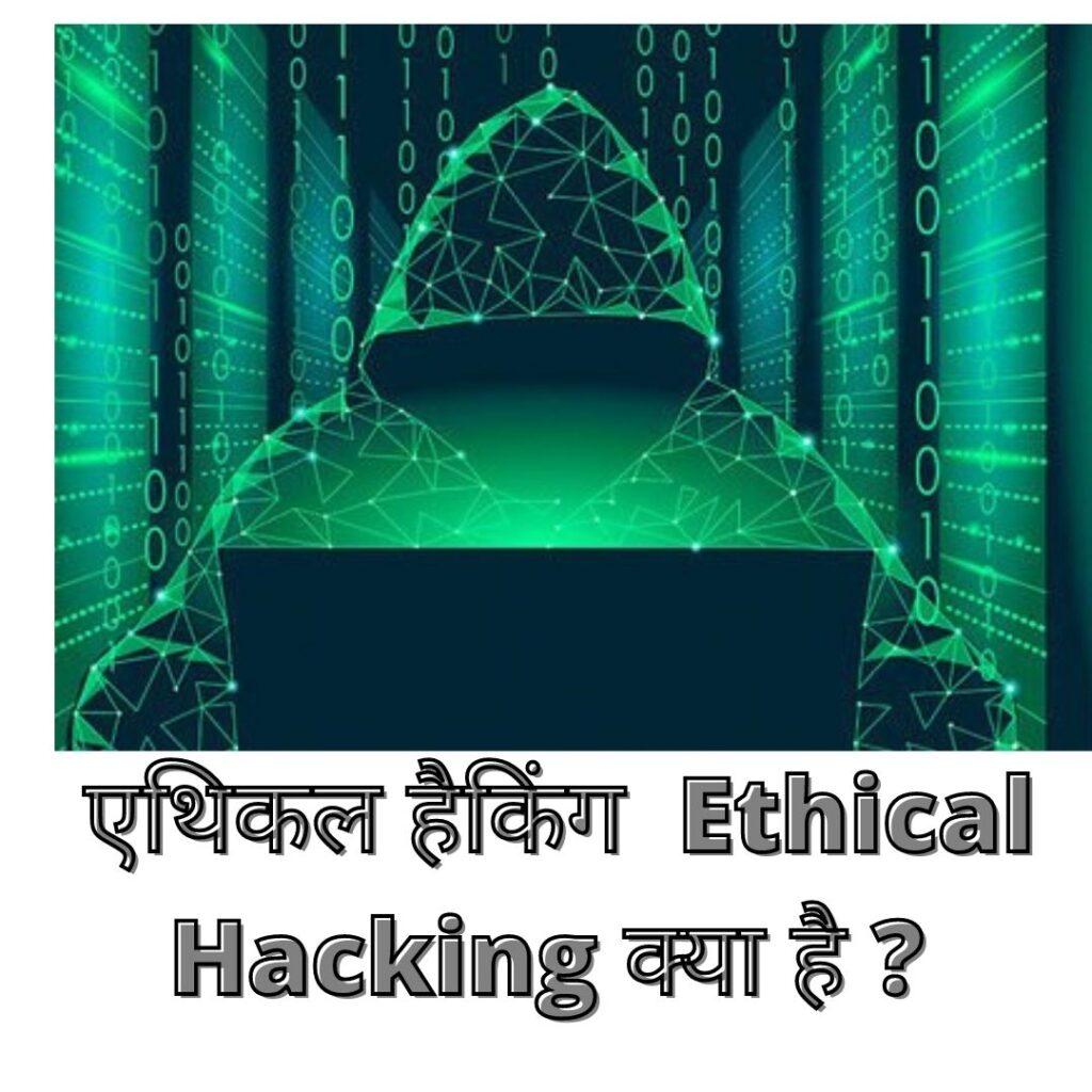 एथिकल हैकिंग Ethical Hacking क्या है ?